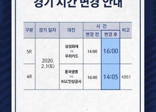 '공중파 중계' 흥국생명-인삼공사, 2월 1일 경기 시간 변경
