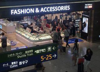 인천공항 1터미널 면세점 입찰 공고…대기업 면세점 눈치싸움 막 올라