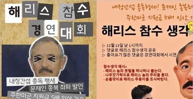 北선전매체 표현 갖다쓰는 與…해리스는 내정간섭 총독?