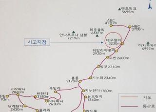 """안나푸르나서 한국인 4명 눈사태로 실종…""""악천후로 접근 어려워"""""""