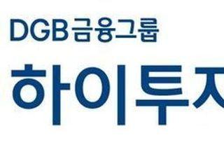 """DGB금융지주 """"하이투자증권 신주발행금지가처분 신청 기각"""""""