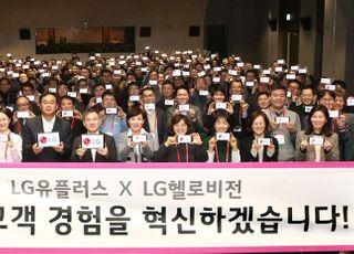 """하현회 LGU+ 부회장 """"디지털 전환으로 고객 경험 혁신하자"""""""