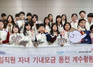 아시아나항공, 외화 동전 모아 전세계 어린이 보호 나서