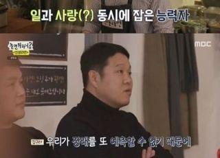 """'놀면 뭐하니' 김구라, 열애 고백…""""식은 극비로"""""""