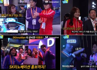SK이노 스키노맨이 전하는 CES현장…유튜브서 인기