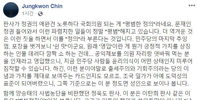 """진중권, 與 판사 영입 맹렬 비판…""""정권 애완견 노릇하다 국회의원?"""""""