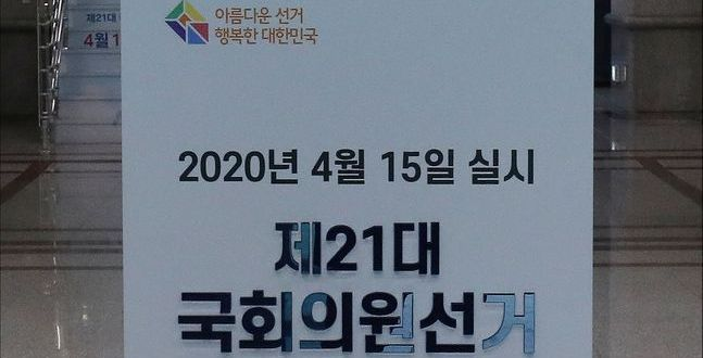 """긴장한 범여권…""""'미래한국당만 창당되면 죽 쒀서 개준다"""""""
