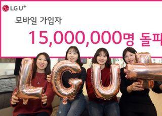 """LGU+, 모바일 가입자 1500만 돌파…""""5G로 고성장"""""""