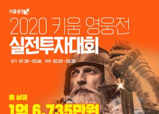 키움증권, 2020 키움 영웅전 실전투자대회 개최