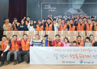 호반그룹 임직원 봉사단, '행복꾸러미' 나눔 활동…200가구에 전달
