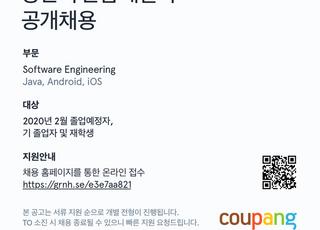 쿠팡, 'Java·Android·iOS' 신입개발인재 공개채용