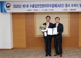한국토요타자동차, 수출입안전관리우수업체 'AA'등급