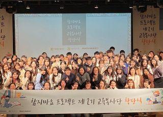 대웅제약,'참지마요 프로젝트' 2기 교육봉사단 창단