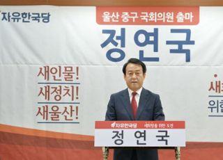 정연국 전 청와대 대변인, 울산 중구 출마선언