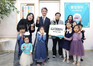 SH공사, 서울 구로구 항동지구에 'SH작은도서관' 개관