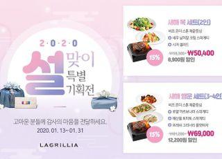 SPC그룹 '라그릴리아', 설 선물 온라인 식사권 판매