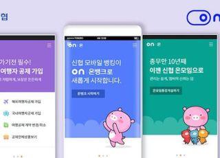 """""""조합원 가입도 앱으로"""" 신협중앙회, 모바일뱅킹 앱 '온뱅크' 출시"""