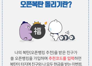 """신한은행 """"친구끼리 오픈뱅킹 가입하면 현금 쏜다"""""""