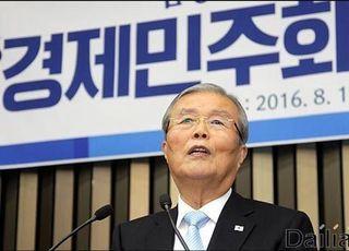 손학규·유성엽·정동영·김종인 한자리에…제3지대 통합 속도
