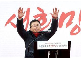 황교안, 통추위 공식화…중도보수 통합 '가속페달' 밟는다