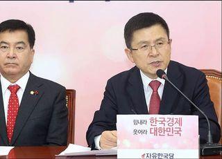 """황교안 """"통추위 만들 것…이언주·이정현과도 손 잡겠다"""""""