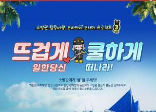 티웨이항공, 소방관에게 힐링 여행 선물 캠페인 실시