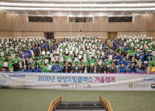 삼성전자, '2020년 삼성드림클래스 겨울캠프' 수료