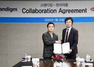 한미약품, AI 신약개발 전문 기업 '스탠다임'과 연구협력 계약