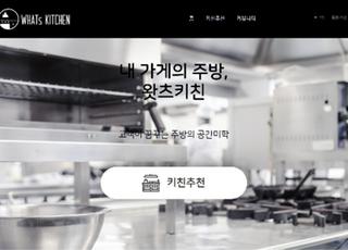 한일오닉스, 요식업 창업 지원 위한 '주방 설계 플랫폼' 오픈