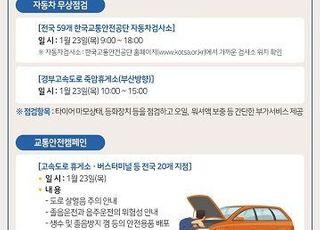 """""""설 연휴 장거리 운행 전 자동차 점검 받고 가세요"""""""