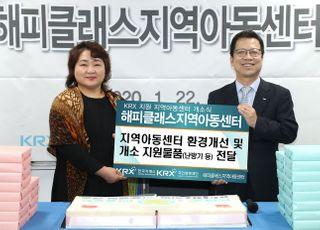 거래소, 경기 안산 지역 KRX지역아동센터 개소 지원