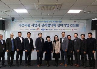 전자산업진흥회, 소비자원과 가전사업자 정례협의체 간담회 개최