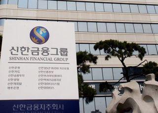 신한금융, 8년 연속 '글로벌 지속가능경영 100대 기업' 선정
