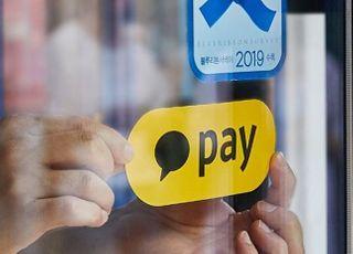 카카오페이, 증권업 진출… 증선위, 바로투자증권 인수 승인