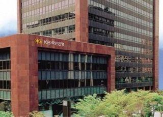 KB국민은행 투자상품 판매정지제 추진...은행권 확산 모드
