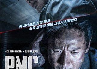 '설 특선영화' 화려한 라인업…'뭐 볼까?'