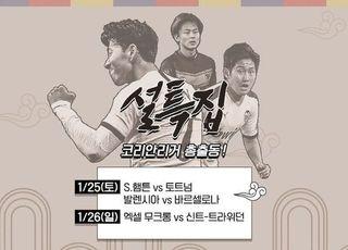 '축구 복' 터지는 설날…손흥민·이강인·이승우 출격 대기