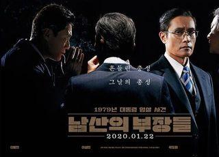 '남산의 부장들', 3일 만에 100만…설 극장가 흥행 돌풍