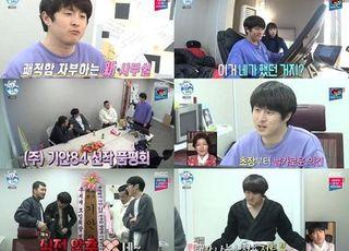 '나혼자산다' 기안84, 새 사무실 공개…반전 모습