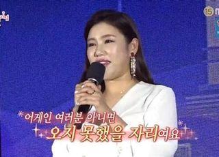 '전참시' 중창년층 아이돌 송가인, 역대급 생일파티