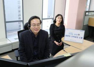 손태승 우리은행장, 설 명절 고객센터 일일상담원 나서