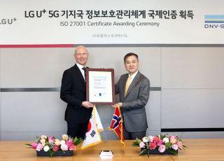 LGU+, 5G 기지국 운영관리 국제표준 '정보보호 인증' 획득