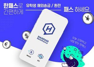 KT, 환전·해외송금 고객 혜택 강화…한패스와 제휴