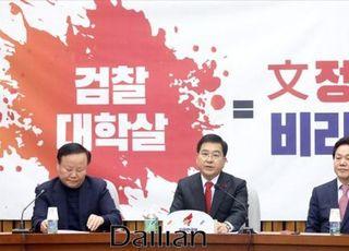 """野, '靑 검찰장악'에 특검·고발로 대응…""""미친 칼춤 심판"""""""