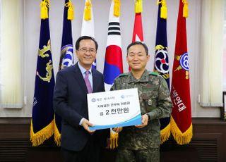 삼천리, 육군 제28사단에 위문금 전달
