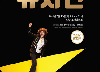 포스코, 내달 15일 키즈콘서트 '리틀 뮤지션' 선보인다