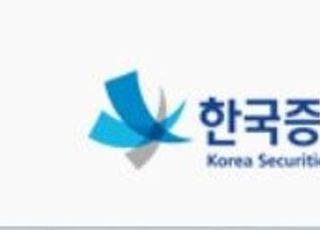 [인사] 한국증권금융