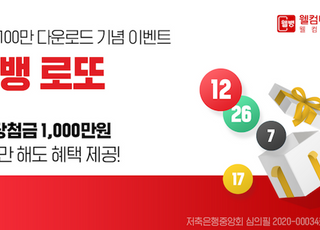 웰컴저축은행, 모바일플랫폼 '웰뱅' 100만 돌파 이벤트