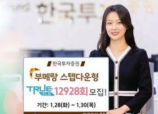 한국투자증권, 부메랑 스텝다운형TRUE ELS 12928회 모집
