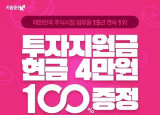 키움증권, 비대면 신규고객 '최대 현금 4만원' 100% 증정 이벤트